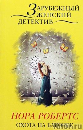 """Нора Робертс """"Охота на бабочек"""" Серия """"Зарубежный женский детектив"""" Pocket-book"""