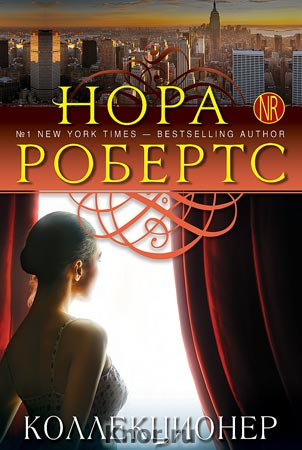 """Нора Робертс """"Коллекционер"""" Серия """"Мега-звезда современной прозы"""" Pocket-book"""