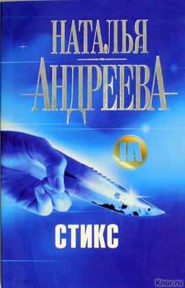 "Наталья Андреева ""Стикс"" Pocket-book"
