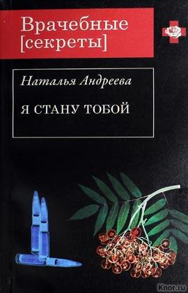 """Наталья Андреева """"Я стану тобой"""" Серия """"Врачебные секреты"""" Pocket-book"""