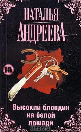 """Наталья Андреева """"Высокий блондин на белой лошади"""""""