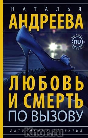 """Наталья Андреева """"Любовь и смерть по вызову"""" Pocket-book"""