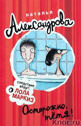 """Наталья Александрова """"Осторожно, тетя!"""" Серия """"Следствие ведут..."""" Pocket-book"""