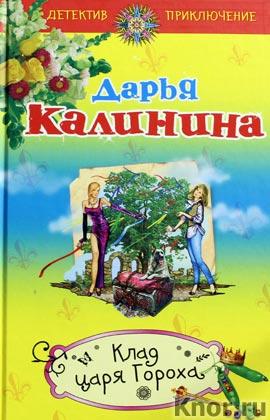 "Дарья Калинина ""Клад Царя Гороха"" Серия ""Детектив-приключение"""