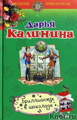 """Дарья Калинина """"Бриллианты в шоколаде"""" Серия """"Детектив-приключение"""""""