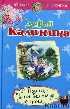 """Дарья Калинина """"Принц на белом пони"""" Серия """"Детектив-приключение"""""""