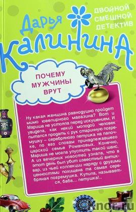 """Дарья Калинина """"Почему мужчины врут. Амазонки под черными парусами"""" Серия """"Двойной смешной детектив"""" Pocket-book"""