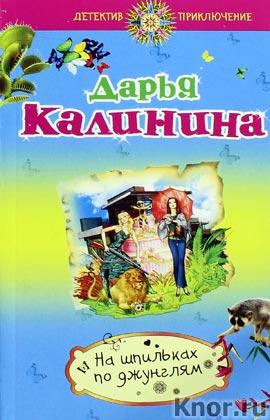 """Дарья Калинина """"На шпильках по джунглям"""" Серия """"Детектив-приключение"""" Pocket-book"""