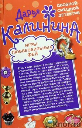 """Дарья Калинина """"Игры любвеобильных фей. Рай в неглиже"""" Серия """"Двойной смешной детектив"""" Pocket-book"""