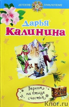 """Дарья Калинина """"Верхом на птице счастья"""" Серия """"Детектив-приключение"""" Pocket-book"""