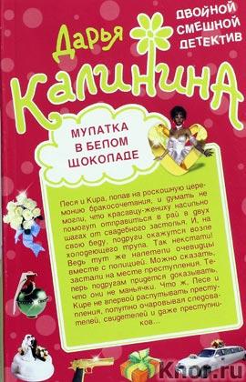 """Дарья Калинина """"Мулатка в белом шоколаде. Рука, сердце и кошелек"""" Серия """"Двойной смешной детектив"""" Pocket-book"""