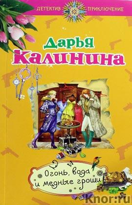 """Дарья Калинина """"Огонь, вода и медные гроши"""" Серия """"Детектив-приключение"""" Pocket-book"""
