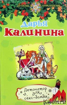 """Дарья Калинина """"Детонатор для секс-бомбы"""" Серия """"Детектив-приключение"""" Pocket-book"""