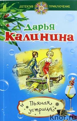 """Дарья Калинина """"Пьяная устрица"""" Серия """"Детектив-приключение"""" Pocket-book"""