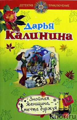 """Дарья Калинина """"Знойная женщина - мечта буржуя"""" Серия """"Детектив-приключение"""" Pocket-book"""