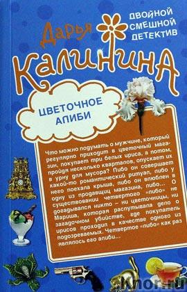 """Дарья Калинина """"Цветочное алиби. На шпильках по джунглям"""" Серия """"Двойной смешной детектив"""" Pocket-book"""
