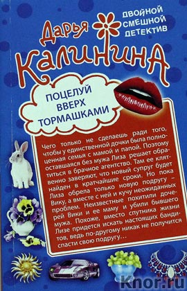 """Дарья Калинина """"Поцелуй вверх тормашками. Развод за одну ночь"""" Серия """"Двойной смешной детектив"""" Pocket-book"""
