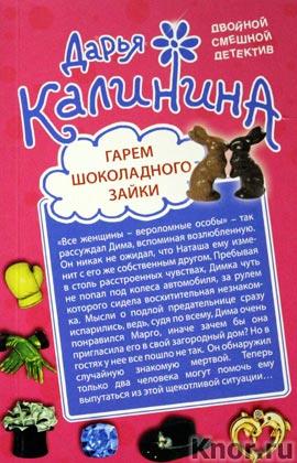"""Дарья Калинина """"Гарем шоколадного зайки. Дело гангстера боится"""" Серия """"Двойной смешной детектив"""" Pocket-book"""