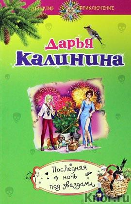 """Дарья Калинина """"Последняя ночь под звездами"""" Серия """"Детектив-приключение"""" Pocket-book"""