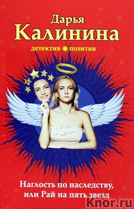 """Дарья Калинина """"Наглость по наследству, или Рай на пять звезд"""" Серия """"Детектив-позитив"""" Pocket-book"""