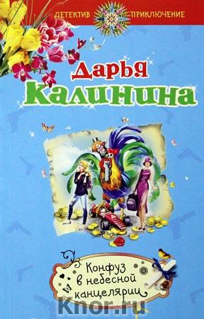 "Дарья Калинина ""Конфуз в небесной канцелярии"" Серия ""Детектив-приключение"" Pocket-book"
