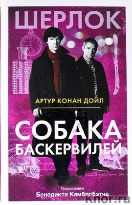 "Артур Конан-Дойл ""Собака Баскервилей"" Серия ""Шерлок"""