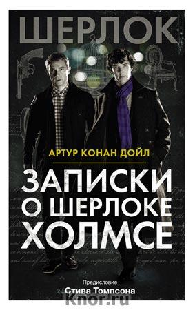 "Артур Конан Дойл ""Записки о Шерлоке Холмсе"" Серия ""Шерлок"""