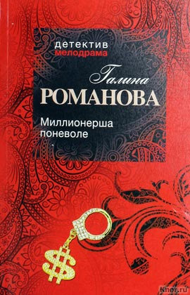 "Галина Романова ""Миллионерша поневоле"" Серия ""Детектив-мелодрама"" Pocket-book"