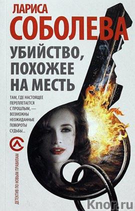 """Лариса Соболева """"Убийство, похожее на месть"""" Серия """"Детектив по новым правилам"""" Pocket-book"""