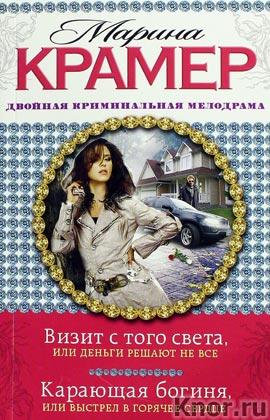 """Марина Крамер """"Визит с того света, или Деньги решают не все. Карающая богиня, или Выстрел в горячее сердце"""" Серия """"Двойная криминальная мелодрама"""" Pocket-book"""