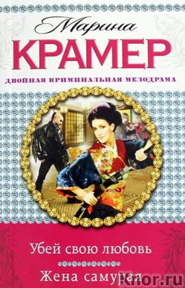 "Марина Крамер ""Убей свою любовь. Жена самурая"" Серия ""Двойная криминальная мелодрама"" Pocket-book"