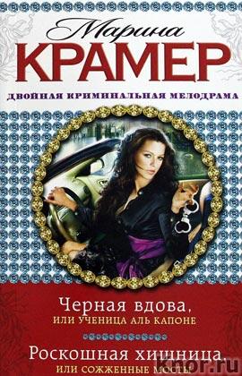 """Марина Крамер """"Черная вдова, или Ученица Аль Капоне. Роскошная хищница, или Сожженные мосты"""" Серия """"Двойная криминальная мелодрама"""" Pocket-book"""