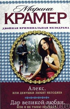 """Марина Крамер """"Алекс, или Девушки любят негодяев. Дар великой любви, или Я не умею прощать"""" Серия """"Двойная криминальная мелодрама"""" Pocket-book"""