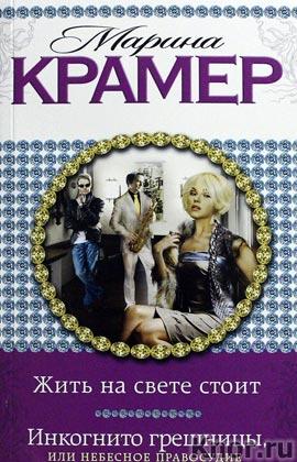 """Марина Крамер """"Жить на свете стоит. Инкогнито грешницы, или Небесное правосудие"""" Серия """"Двойная криминальная мелодрама"""" Pocket-book"""