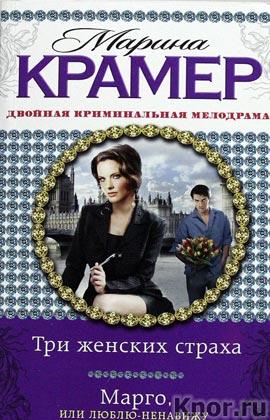 """Марина Крамер """"Три женских страха. Марго, или Люблю-ненавижу"""" Серия """"Двойная криминальная мелодрама"""" Pocket-book"""
