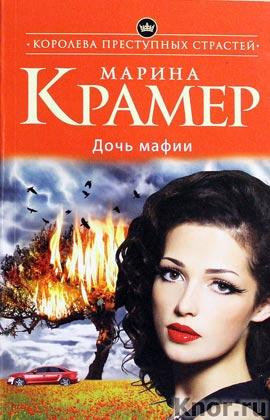 """Марина Крамер """"Дочь мафии"""" Серия """"Королева преступных страстей"""" Pocket-book"""