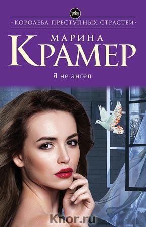 """Марина Крамер """"Я не ангел"""" Серия """"Королева преступных страстей. Криминальная мелодрама"""" Pocket-book"""