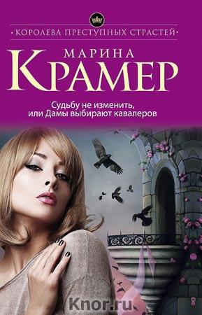 """Марина Крамер """"Судьбу не изменить, или Дамы выбирают кавалеров"""" Серия """"Королева преступных страстей. Криминальная мелодрама"""" Pocket-book"""