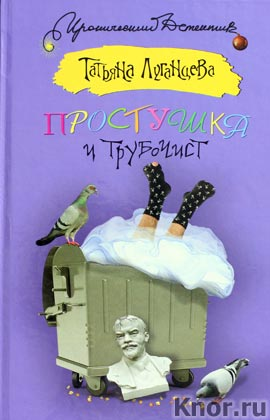 """Татьяна Луганцева """"Простушка и трубочист"""" Серия """"Иронический детектив"""""""