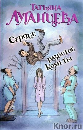 "Татьяна Луганцева ""Сердце разбитой кометы"""