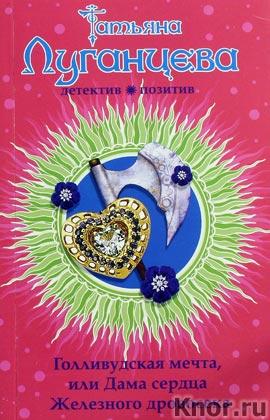 """Татьяна Луганцева """"Голливудская мечта, или Дама сердца Железного дровосека"""" Серия """"Детектив-позитив"""" Pocket-book"""