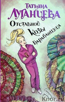 """Татьяна Луганцева """"Отставной козы барабанщица"""" Pocket-book"""