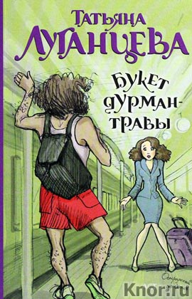 "Татьяна Луганцева ""Букет дурман-травы"" Pocket-book"