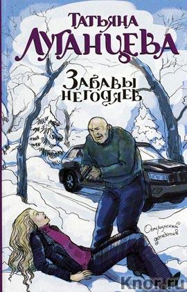 """Татьяна Луганцева """"Забавы негодяев"""" Pocket-book"""