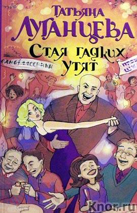 "Татьяна Луганцева ""Стая гадких утят"" Pocket-book"