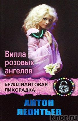 """Антон Леонтьев """"Вилла розовых ангелов"""" Серия """"Бриллиантовая лихорадка"""" Pocket-book"""