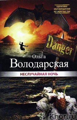 """Ольга Володарская """"Неслучайная ночь"""" Серия """"Нет запретных тем"""" Pocket-book"""