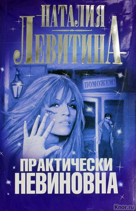 "Наталия Левитина ""Практически невиновна"" Pocket-book"