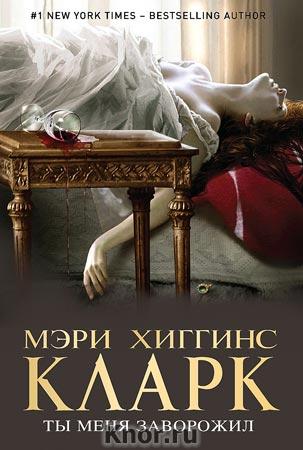 """Мэри Хиггинс Кларк """"Ты меня заворожил"""" Серия """"Мировой мега-бестселлер"""" Pocket-book"""