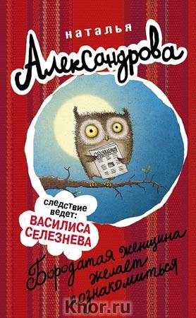 """Наталья Александрова """"Бородатая женщина желает познакомиться"""" Серия """"Следствие ведут..."""""""